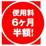 【短期2か月からOK】6ヶ月半額キャンペーン!