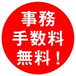 【目玉部屋】事務手数料無料キャンペーン!