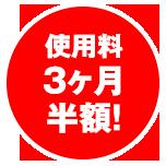 【短期2か月からOK】3ヶ月半額キャンペーン!