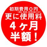 【短期2か月からOK】4ヶ月半額キャンペーン+初期費用0円