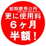 【短期2か月からOK】6ヶ月半額キャンペーン+初期費用0円