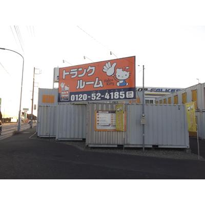 ハローストレージ貝塚パート1(都賀・貝塚インター)