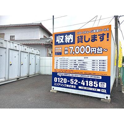 ハローストレージ貝塚パート4(都賀・貝塚インター)