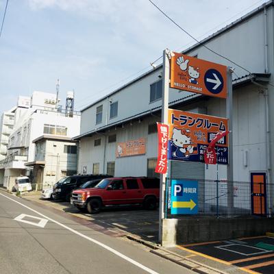 ハローストレージ高島平パート1店 外観
