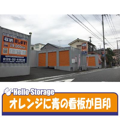 ハローストレージ西新井パート3