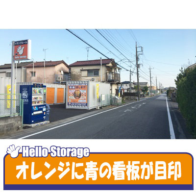 ハローストレージ市川パート8(大野・宮久保)