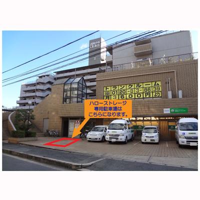ハローストレージ吹田青葉丘パート2