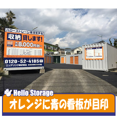 ハローストレージ横須賀芦名