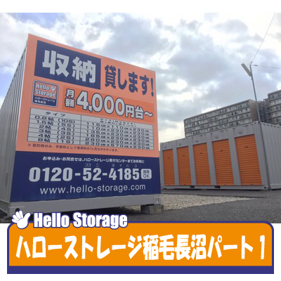 ハローストレージ稲毛長沼パート1(千葉北インター)