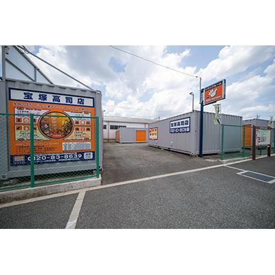 ハローストレージ宝塚高司