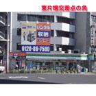 ハローストレージ名古屋東片端(高岳)