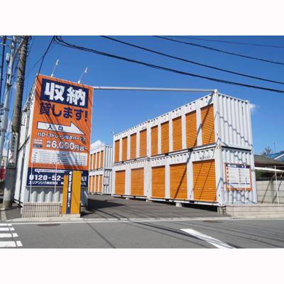 ハローストレージ昭島パート2