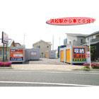 ハローストレージ浜松南浅田