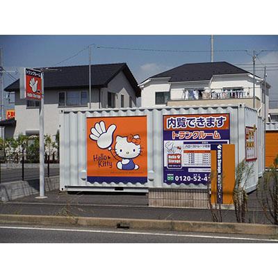 ハローストレージ水戸パート1(大塚町)