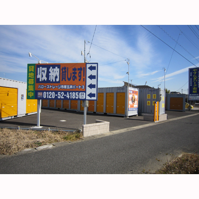 ハローストレージ市原五井パート3(更級通り)