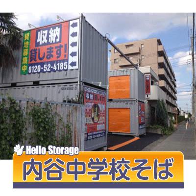 ハローストレージ戸田美女木パート2(内谷)