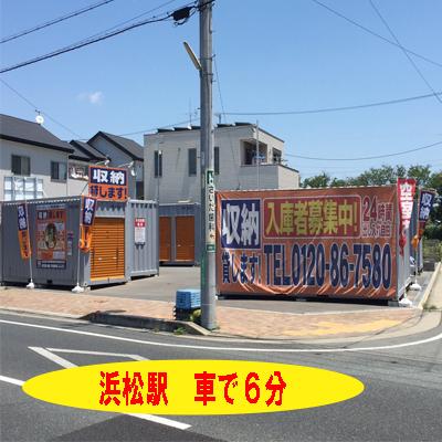 ハローストレージ浜松南浅田パート2
