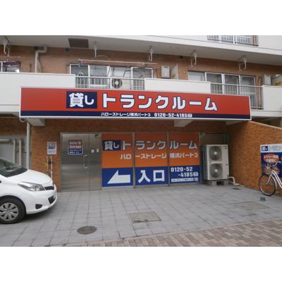 ハローストレージ横浜パート3(東神奈川)