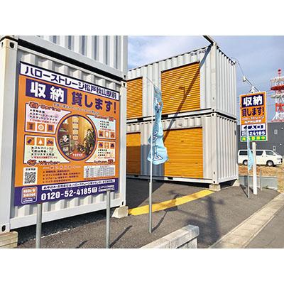 ハローストレージ松戸秋山駅前(高塚)