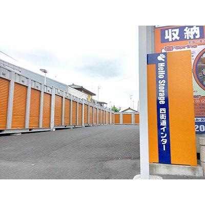 ハローストレージ四街道インター(千代田・もねの里)