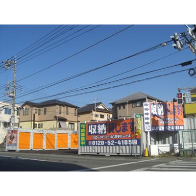 ハローストレージ八王子西寺方町パート1