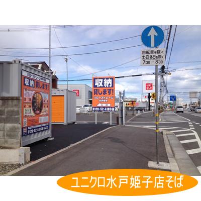 ハローストレージ水戸パート2(姫子)店 外観