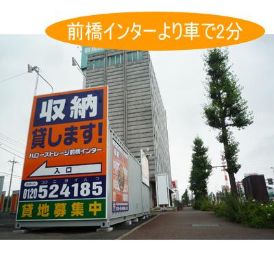 ハローストレージ前橋インター店 外観
