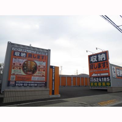 ハローストレージ八王子石川町