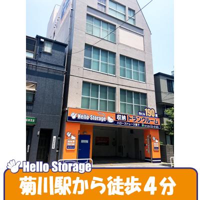 江東区(東京)のハローストレージ森下(菊川)店 外観