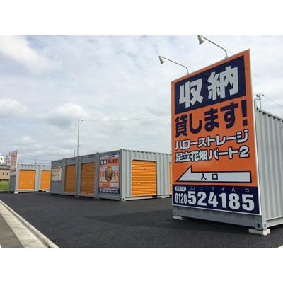ハローストレージ花畑パート2(六町・八潮)