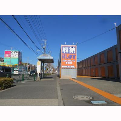 ハローストレージ本町田(山崎)