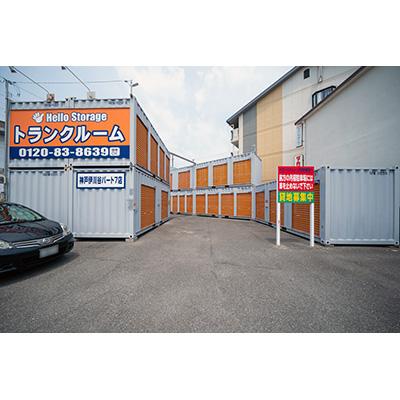 ハローストレージ神戸伊川谷パート7