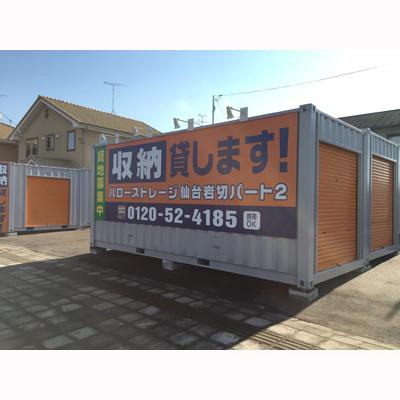 ハローストレージ仙台岩切パート2(宮城野)