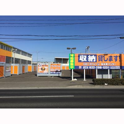 ハローストレージ仙台東インター(荒井)