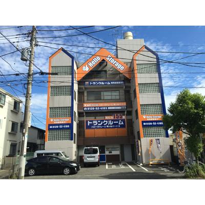 ハローストレージ梶ヶ谷パート2