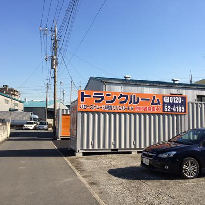 ハローストレージ朝霞リゾンパート5