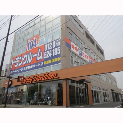 ハローストレージ三鷹野崎パート2店 外観