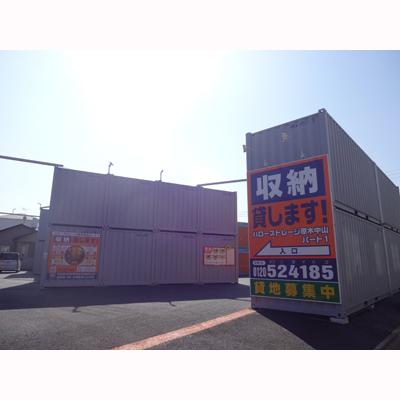 ハローストレージ原木中山パート1(原木中山駅前)