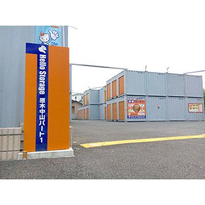 ハローストレージ原木中山パート1(原木中山駅前)店 外観