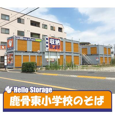ハローストレージ篠崎パート8(上篠崎・新堀)