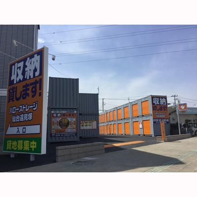 ハローストレージ仙台遠見塚(若林)