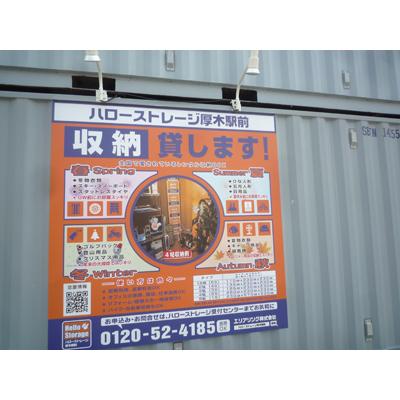 ハローストレージ厚木駅前(海老名中新田)