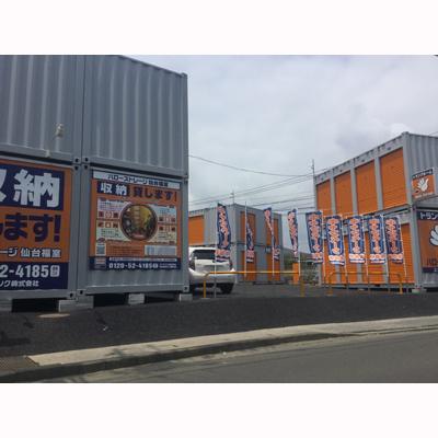 ハローストレージ仙台福室(陸前高砂)