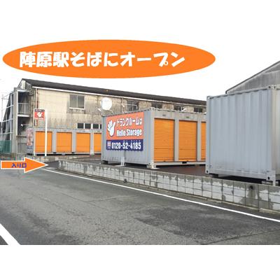 ハローストレージ陣原駅前