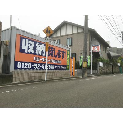 ハローストレージ仙台宮町(青葉)