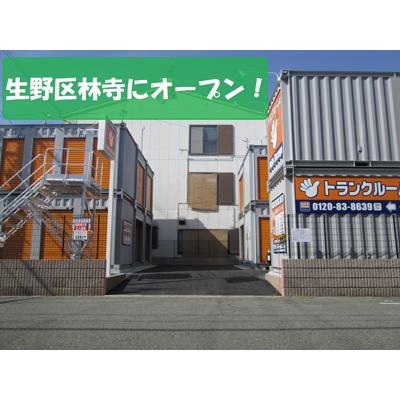 ハローストレージ大阪生野