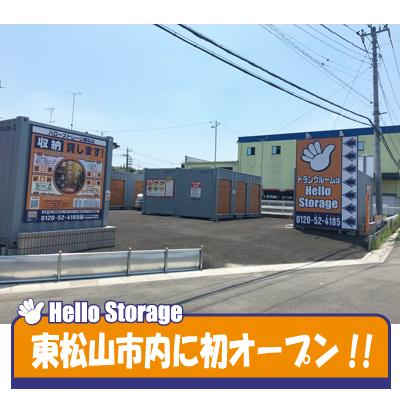 ハローストレージ東松山(吉見町)