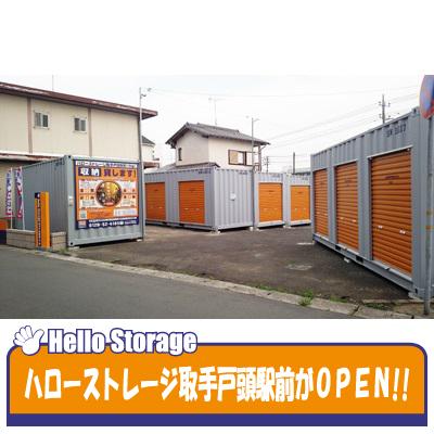 ハローストレージ取手戸頭駅前(守谷)