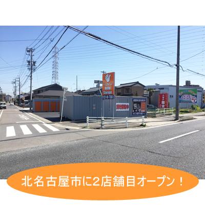 ハローストレージ北名古屋徳重(西春)