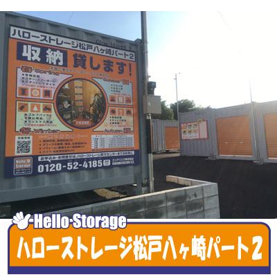 ハローストレージ松戸八ヶ崎パート2(北部市場)